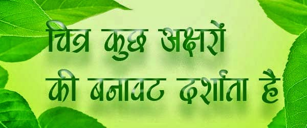 Brush Hindi font
