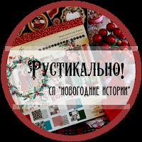 """Номинация в СП """"Новогодние Истории"""""""