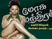 Mohamanthiram 2014 Hot Tamil Movie Watch Online