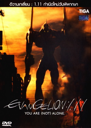 Evangelion 1.11 You Are [Not] Alone