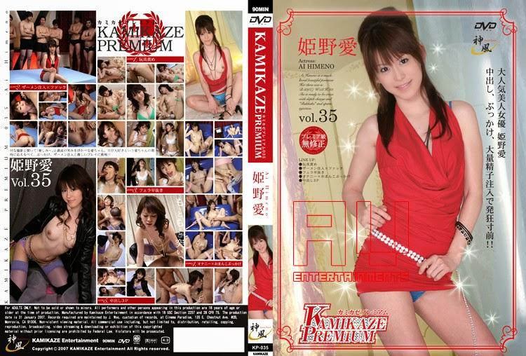 KP-035 Ai Himeno