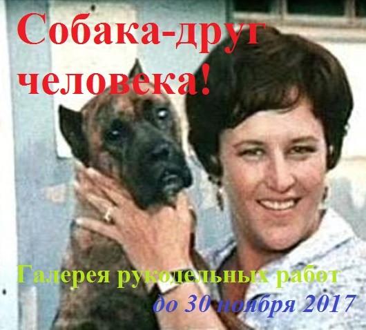"""Галерея рукодельных работ до 30.11 """"Собака друг человека"""""""