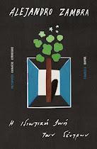 Βιβλιοπαρουσίαση: Η ιδιωτική ζωή των δέντρων
