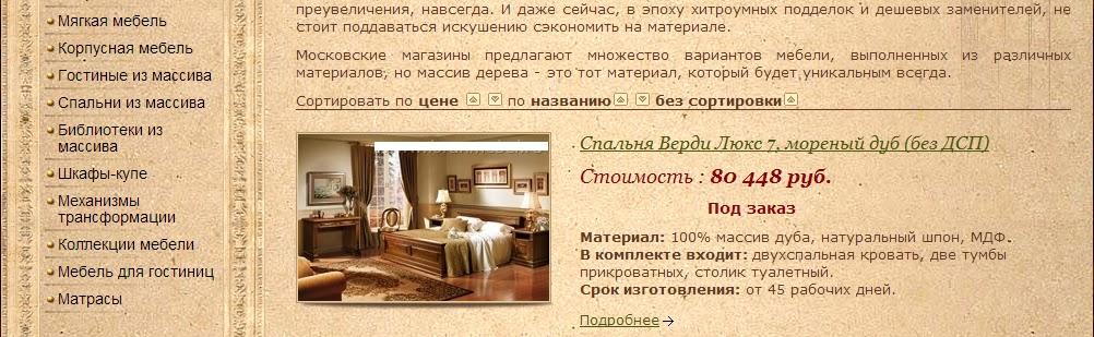 дневник дизайнера белорусская мебель из массива дерева обман