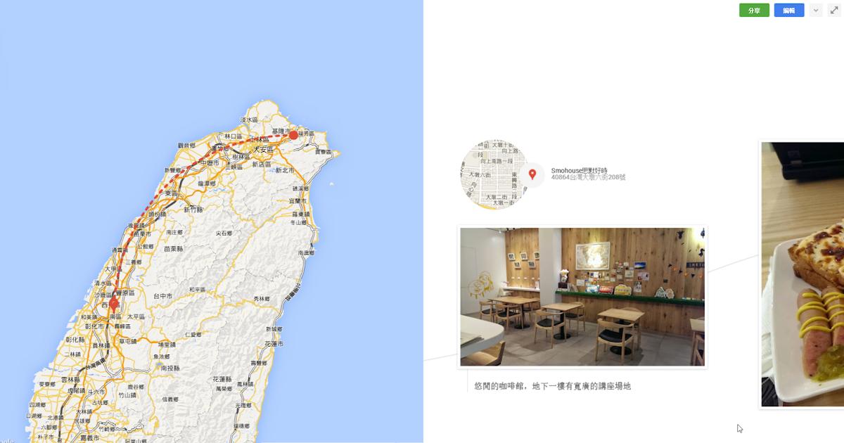 Google 相簿會說故事了! Google+ Stories 自動回憶整理