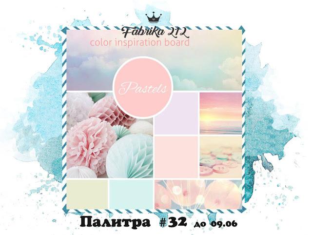 """+++Палитра №32 """"Нежный май"""" до 09/06"""