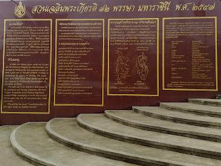 Suan Chalerm Pragiat 72 Pansa -  (สวนเฉลิมพระเกียรติ 72 พรรษา) Phuket