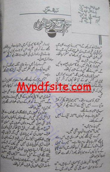 Hum kesay Rakhwalay Hain Novel