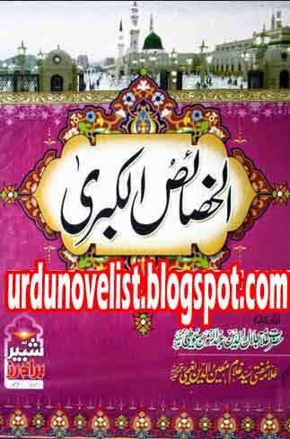 Khasaisul Kubra by Jalal ud din Abdul Rehman Sayuti