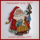 """SAL """"Украшаем елку 2017"""""""