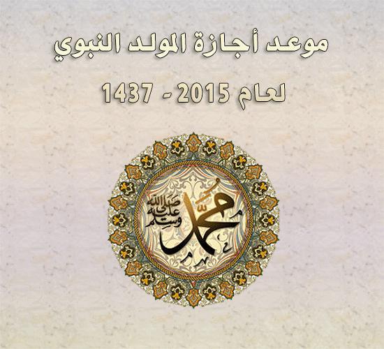 موعد-أجازة-مولد-النبي-2015-1437