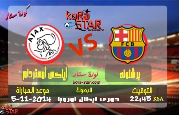 ������ ������ ������� ������ �������� �� ����� 05-11-2014 Ajax vs Barcelona live 10743659_29137684771