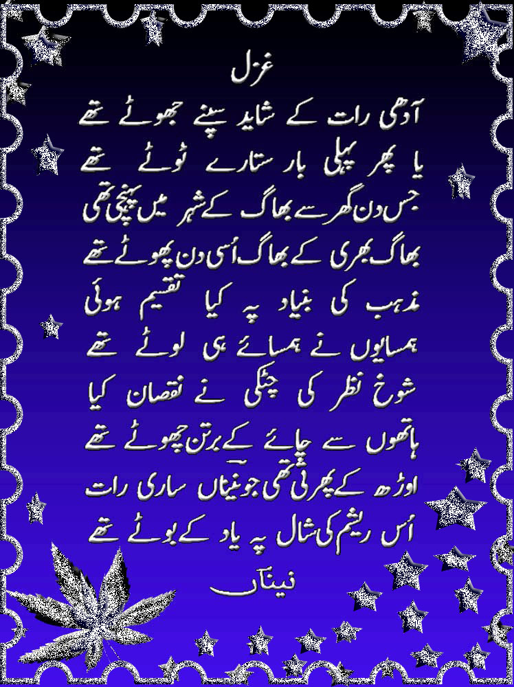Urdu Meaning Pictures Hindi Tips Islam Books Information