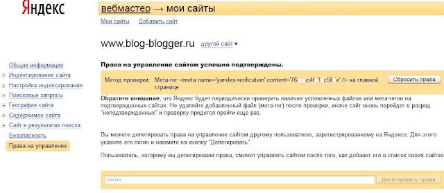 Права на управление сайтом успешно подтверждены