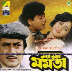 Maya Mamata (1993) - Bengali Movie