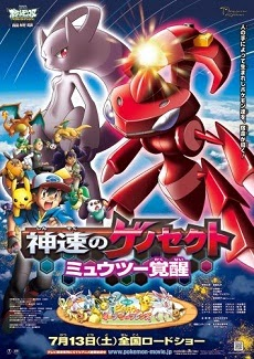 Pokemon Movie 16|| Shinsoku No Genosect - Mewtwo Kakusei