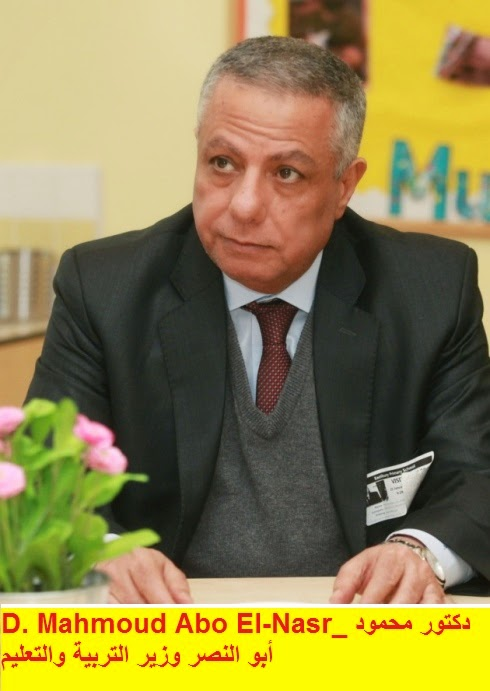 Prof. Dr. Mahmoud Abo El-Nasr |The most successful | Egyptian Minister of Education