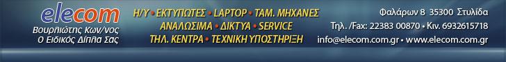 Elecom • Service H/Y