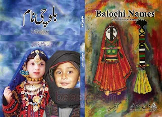 Balochi Names Books