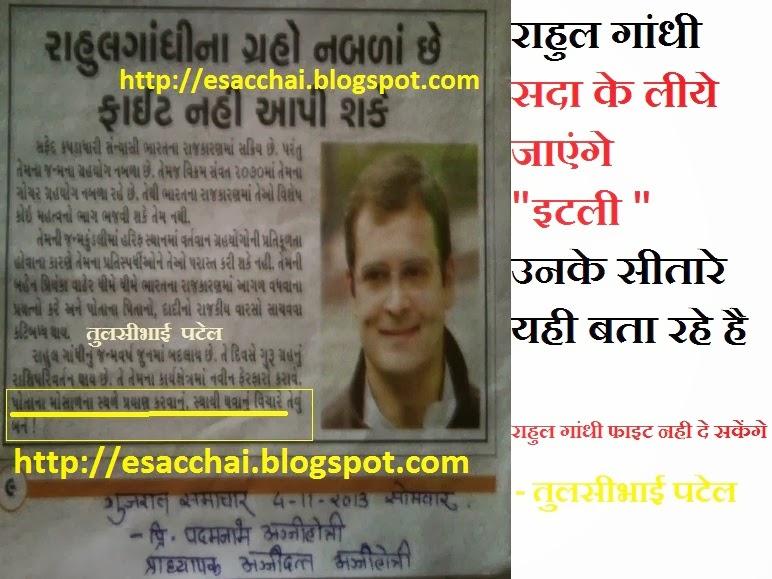 http://eksacchai.blogspot.com/2013/10/thisisrapemrrahulgandhi.html