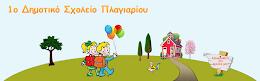 Δημοτικο σχολειο Πλαγιαριου