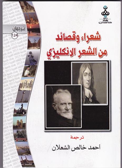شعراء و قصائد من الشعر الإنكليزي-الجزء الأول
