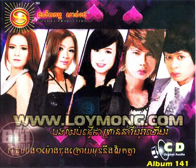 SUNDAY CD VOL 141 | BONG CHHOB TVER CHEA PREAN NEARY YU HEUY