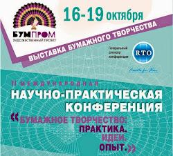 выставка МИР ХОББИ