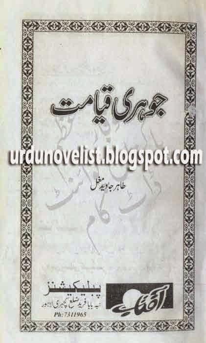 Johari Qayamat By Tahir Javed Mughal