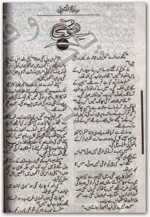 Berukhi Urdu novel by Sidra Tul Muntaha pdf.