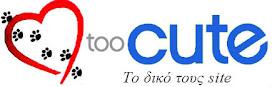 Too Cute _ Το καλύτερο site κατοικιδίων στην Ελλάδα.