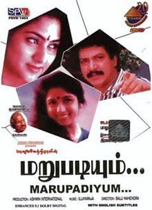 Marupadiyam 1993 Tamil Movie Watch Online