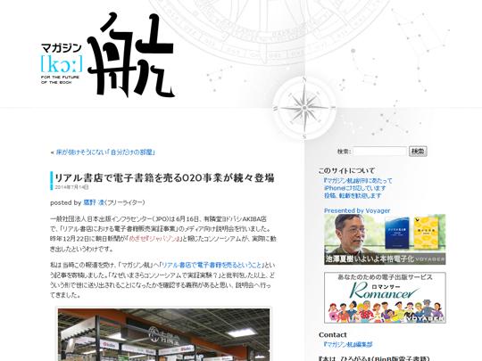 リアル書店で電子書籍を売るO2O事業が続々登場 « マガジン航[kɔː]