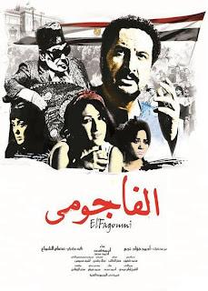 """تحميل فيلم """"الفاجومي""""نسخه الاصليه DVD Film+Alvajumy"""