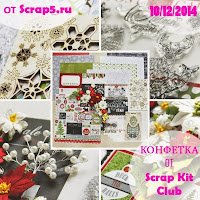 от Scrap Kit Club