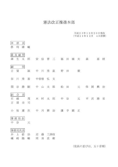 自民党 日本国憲法改正草案(画像)p28