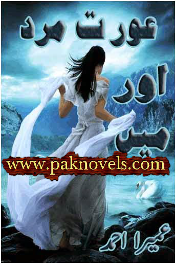 Aurat Mard Aur Main Novel By Umera Ahmed