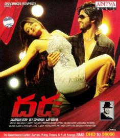 Download Telugu Movie Dhada MP3 Songs, Download Dhada Telugu Movie South MP3 Songs