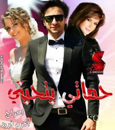 فيلم حماتي بتحبني 2014
