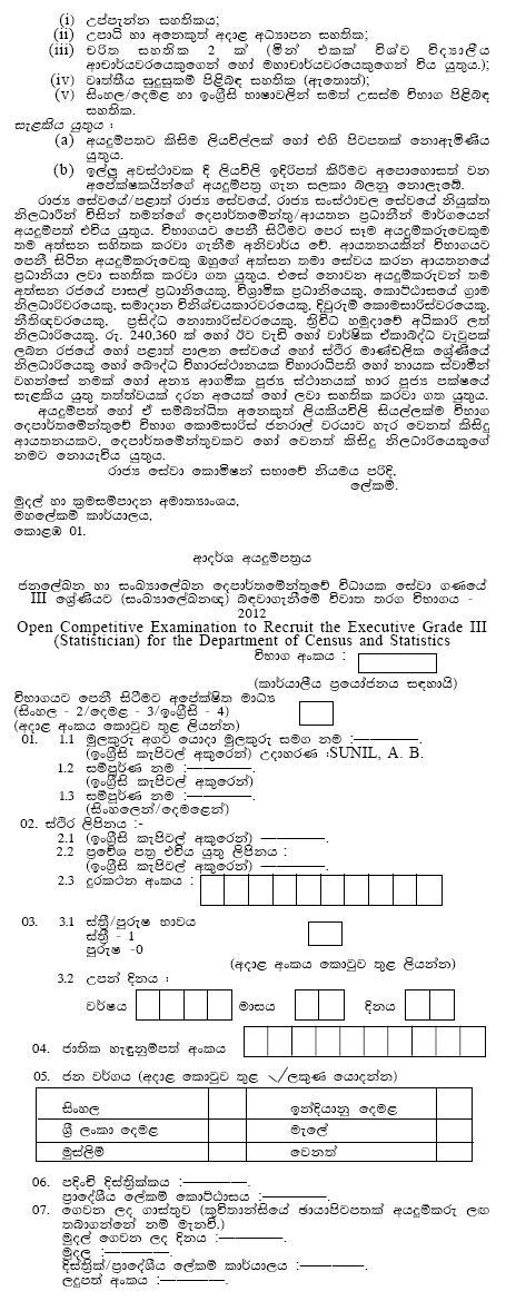 vacancies at department of census and statistics 2012