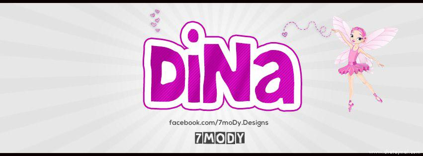 غلاف فيس بوك اسم دينا , صور اسم دينا اغلفة للفيس بوك , اجمل خلفيات Dina Name Photo Cover