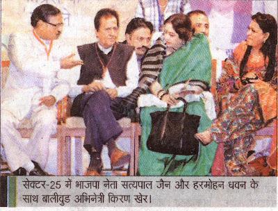 सेक्टर-25 में भाजपा नेता सत्यपाल जैन और हरमोहन धवन के साथ बॉलीवुड अभिनेत्री किरण खेर
