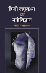 हिन्दी लघुकथा का मनोविज्ञान,       राही प्रकाशन, एल-45, गली नं॰ 5, करतारनगर,दिल्ली-110053