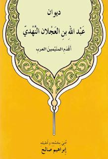 ديوان عبد الله بن العجلان النهدي