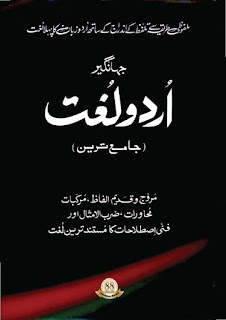 Jahangir Urdu Lughat is first Urdu Dictionary compiled by Wasi Allah Khokhar and is published by Jahangir Books Lahore,