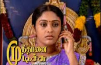 Mundhanai Mudichu 26-07-2014 – Sun TV June Serial Watch Online