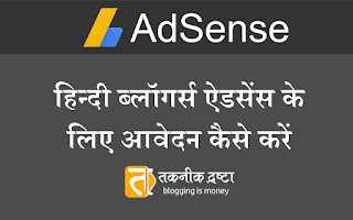 How can Hindi bloggers apply for AdSense