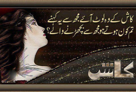 Tum Kon Hote HO Mujh Say Bichernay Waly,poetry in urdu, sad urdu poetry, poetry sad, urdu sms poetry, urdu poetry, poetry sms, sms urdu, urdu poetry love