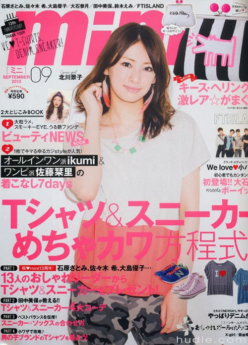 Mini (ミニ) September 2013 Keiko Kitagawa 北川景子