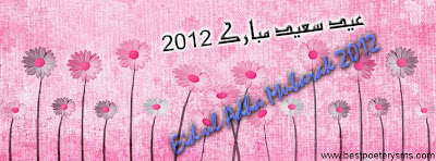 Loving Eid greeting Cover for Facebook